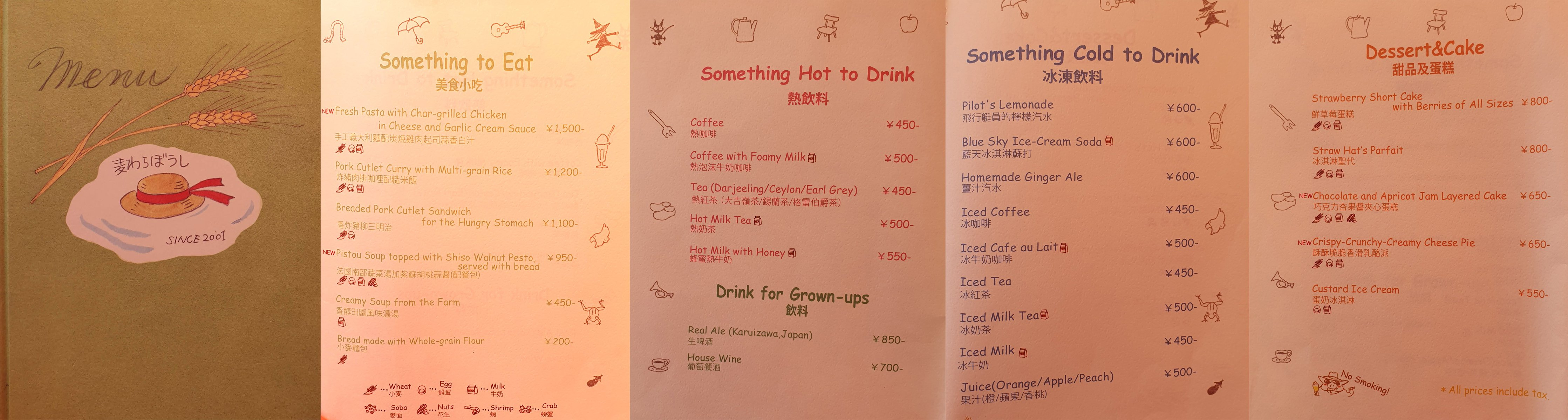 Ghibli Cafe Menu