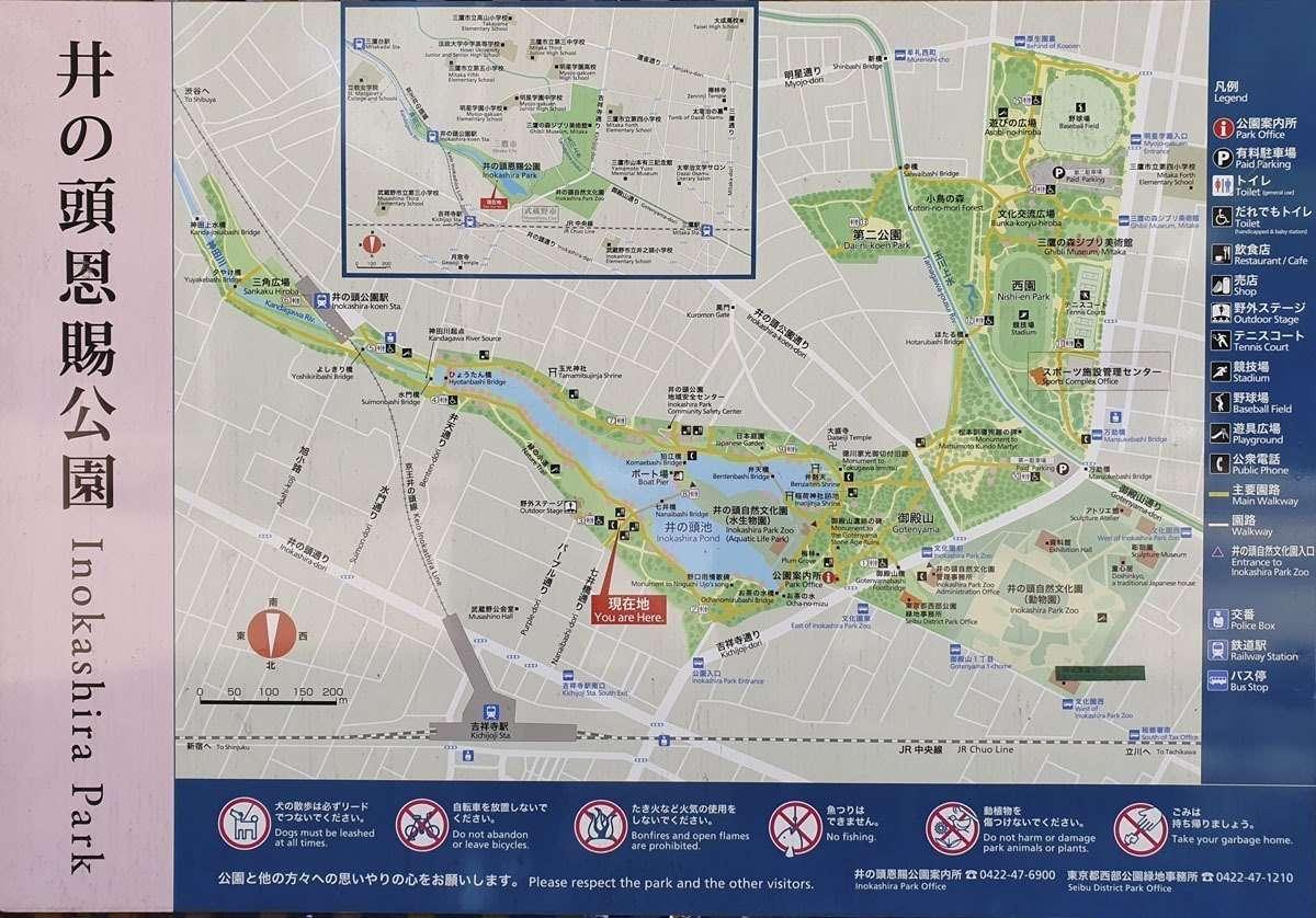 Inokoshira Park Sign