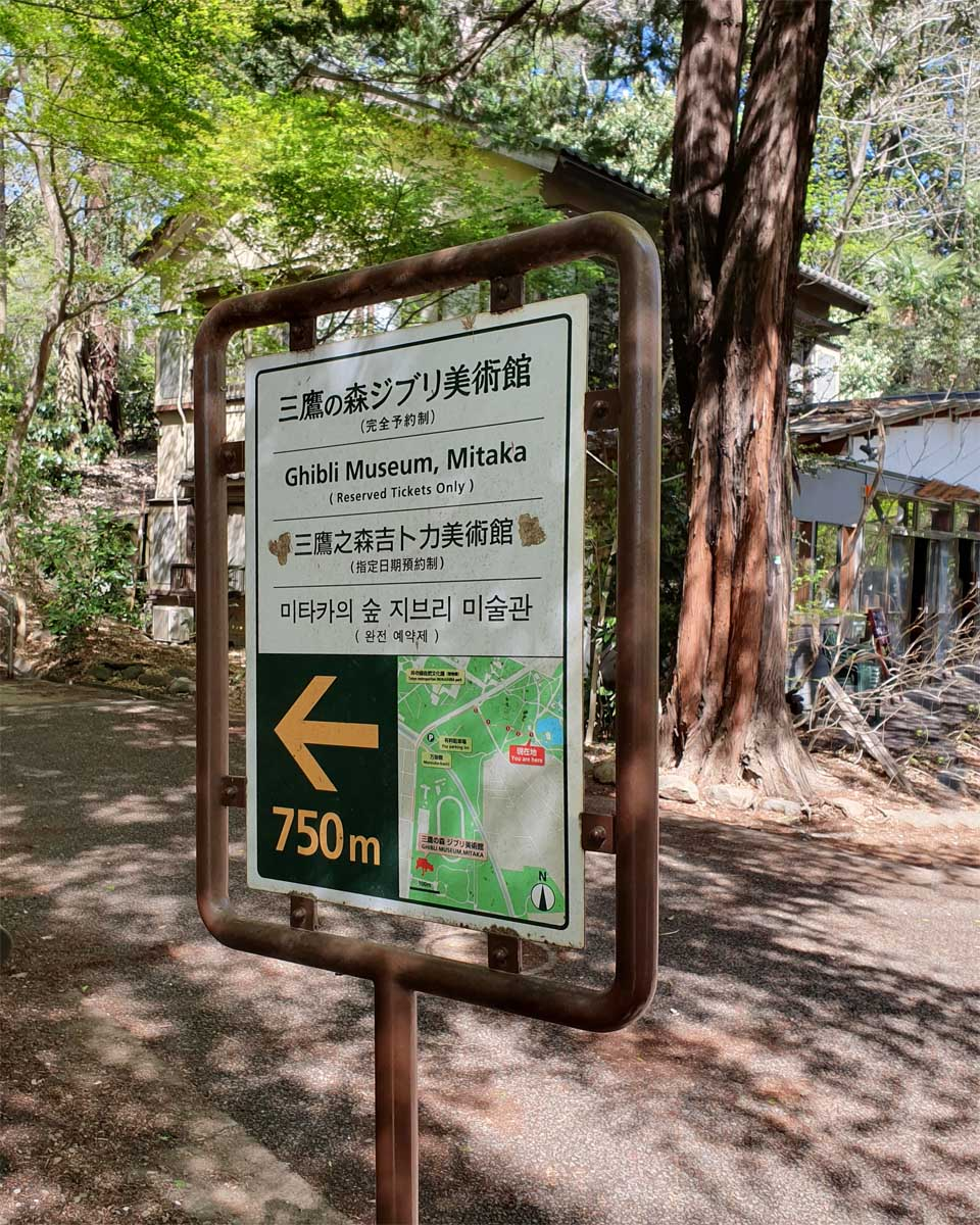 Signs to Ghibli Museum